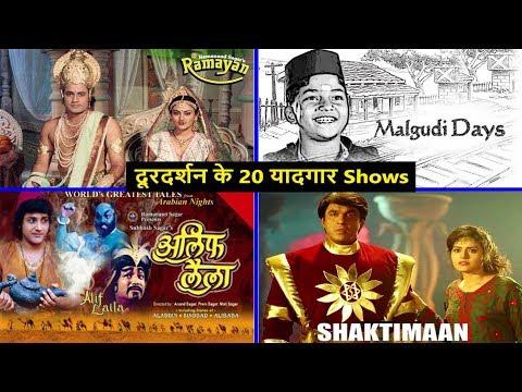 दूरदर्शन के 20 यादगार Old TV Serials | Doordarshan 20 Childhood & Memorable Serials