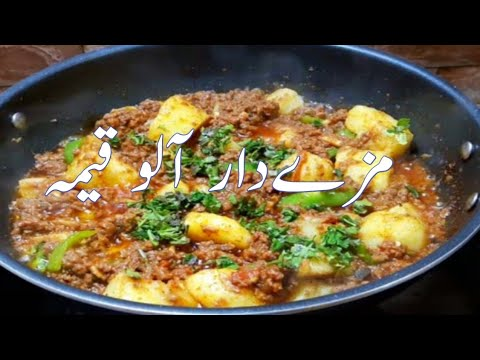 Aloo Keema Recipe In Urdu. How To Make Perfact Aloo Keema Restaurant Style By Maria Ansari.