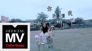 Download Lagu By2【你並不懂我 You Don't Know Me】官方完整版 MV Mp3