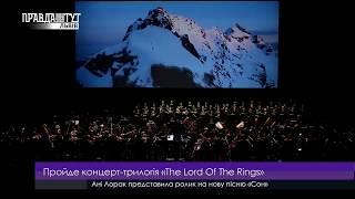 Пройде концерт трилогія «Thе Lord Of The Rings»