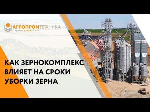 Отзыв о зернокомплексе в Курской области - Олымский