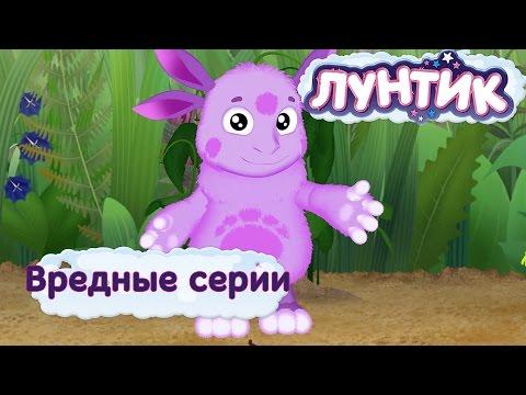 Лунтик и его друзья - Самые вредные серии. Лето 2016 (видео)
