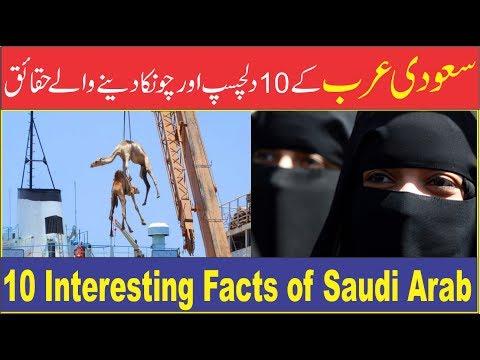 XxX Hot Indian SeX 10 Interesting Facts about Saudi Arab Saudi Arab k Bare me Das Dilchasp Baten Urdu Hindi.3gp mp4 Tamil Video