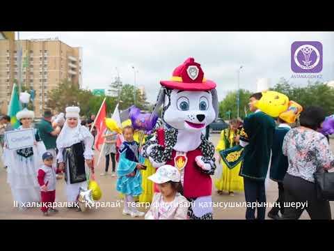 Астанада «Құралай» ІІ Халықаралық қуыршақтар театрының фестивалі басталды
