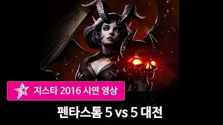 Видео к игре Lineage 2: Revolution из публикации: G-STAR 2016: Lineage 2: Revolution и Pentastorm в павильоне Netmarble