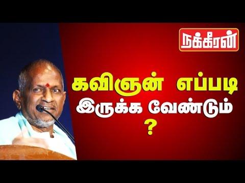 How-a-tamil-poet-should-be-Ilaiyaraaja-Speech