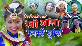 Rati Khola - Keshab Sijali Magar & Sunita Budha Chhetri
