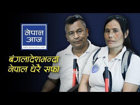 (बंगलादेशभन्दा नेपाल धेरै सफा  | rajman manab, Shushila Manabi..27 min)