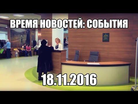 18.11.16 Время новостей. События (видео)