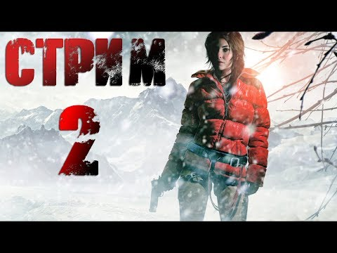 Rise of the Tomb Raider Стрим \