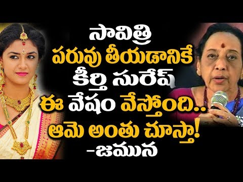 Jamuna SHOCKING COMMENTS On Keerthy Suresh | Jamuna About Savitri BIOPIC | Super Movies Adda