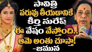 Video Jamuna SHOCKING COMMENTS on Keerthy Suresh | Jamuna About Savitri BIOPIC | Super Movies Adda MP3, 3GP, MP4, WEBM, AVI, FLV April 2018