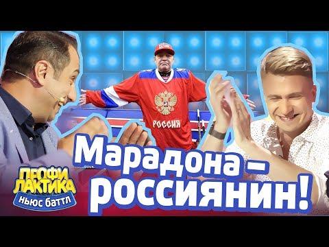 Марадона - россиянин! - Выпуск 13 - Ньюс-Баттл ПРОФИЛАКТИКА