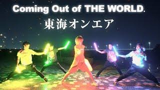 【東海オンエア】Coming Out of THE WORLD. ヲタ芸で表現してみた in 岡崎【北の打ち師達】