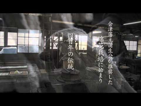 かねろく会津もめん ㈱原山織物工場