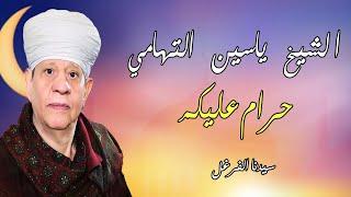 الشيخ ياسين التهامي - حرام عليكم - سيدنا الفرغل 2014 Yassin El Tohamy
