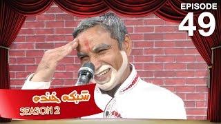 Shabake Khanda - Episode 49