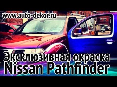 Эксклюзивная окраска автомобиля Nissan Pathfinder / custom paint