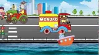 Транспорт. Музыкальный развивающий мультфильм для детей / Transport cartoon.