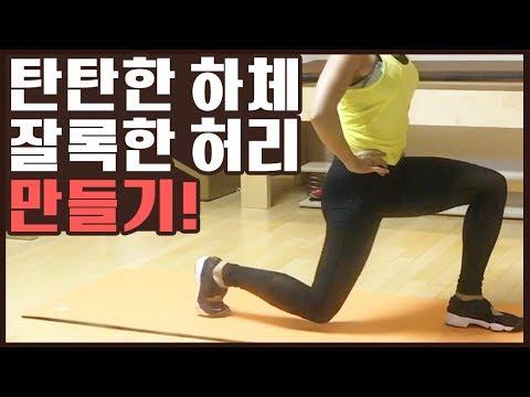 탄력있는 하체와 잘록한 허리 만들기!