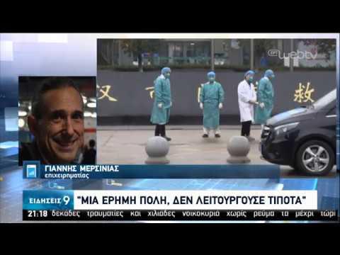 Κορονοϊός: Τι λέει στην ΕΡΤ ο ένας εκ των δυο επαναπατρισθέντων Ελλήνων   10/02/2020   ΕΡΤ