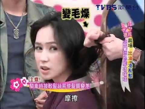 莎莎網 sasa.com – 女人我最大 2010.06.03 怎麼玩都不亂髮型