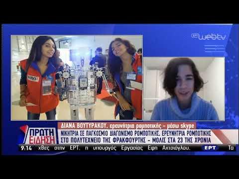 Μια Ελληνίδα ερευνήτρια νικήτρια σε παγκόσμιο διαγωνισμό ρομποτικής | 1/2/2019 | ΕΡΤ