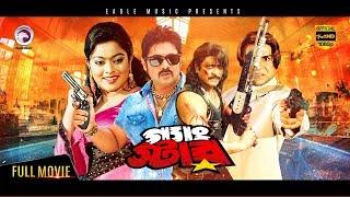 Video Gangster | Bangla Movie | Amit Hasan, Nodi, Alexander Bo, Misha Sawdagor | 2017 NEWEST Action Movie MP3, 3GP, MP4, WEBM, AVI, FLV Desember 2018