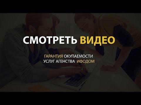 Интернет технологии с гарантией окупаемости. Инфодом - агентство современных инертнет технологий (видео)