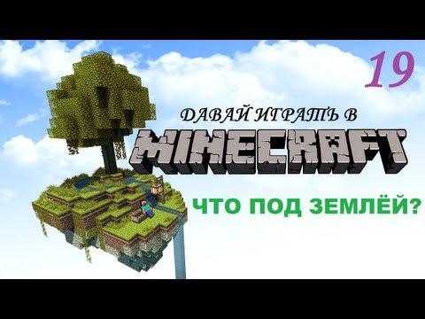 Давай играть в Minecraft. Серия 19. Что под землёй?