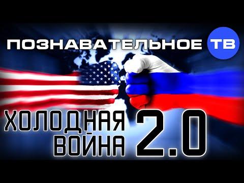 Холодная война 2.0 (Познавательное ТВ, Валентин Катасонов)