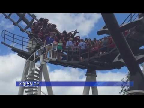 놀이공원 안전사고 또 발생 8.23.16 KBS America News