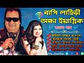 তোমার নাম লিখে দেবো || Bappi Lahiri & Alka Yagnik Dute || Bangla Album Hit S Song