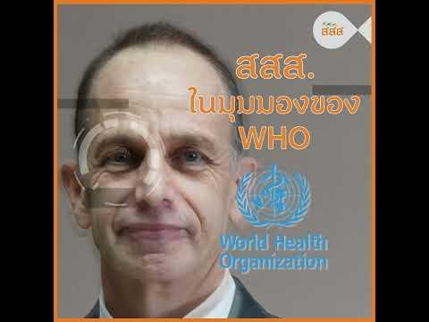 สสส. ในมุมมองขององค์การอนามัยโลก นพ.แดเนียล เคอร์เทสซ์ ผู้แทนองค์การอนามัยโลก ประจำประเทศไทย พูดถึง สสส. ในมุมมองขององค์การอนามัยโลก ต่อการทำงานตลอด 20 ปีที่ผ่านมาของ สสส. ในการขับเคลื่อนงานด้านการสร้างเสริมสุขภาพให้ประชาชนอย่างเข้มแข็ง มีผลงานอันเป็นคุณูปการต่อสังคมไทย และเป็นที่ยอมรับในระดับสากล