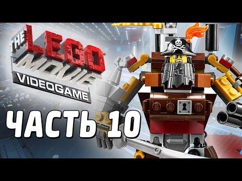 The lego movie videogame прохождение часть 10