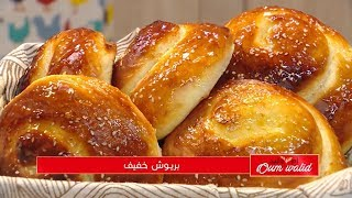 بريوش خفيف | وصفات أم وليد |  Samira TV | Wassafat Oum Walid