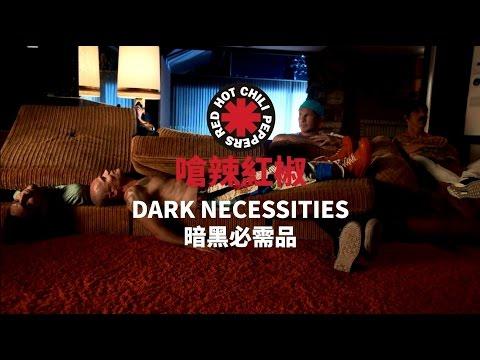 Red Hot Chili Peppers嗆辣紅椒 - Dark Necessities暗黑必需品(華納 official 高畫質 HD 官方完整版MV)