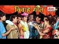 Maithili Vivah Geet | चलू परिछन सखिया | Shaadi Songs | Marriage Songs |