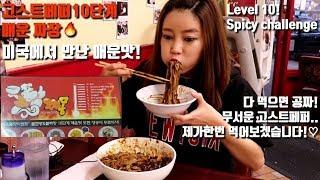 Video It's free I finish it! 10th level Ghost pepper Black bean noodle (Bul-Jjajang) *Challenge Mukbang* MP3, 3GP, MP4, WEBM, AVI, FLV Juni 2019