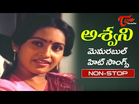 Actress Ashwini Memorable Hits | Telugu All Time Hit Video Songs Jukebox | Old Telugu Songs