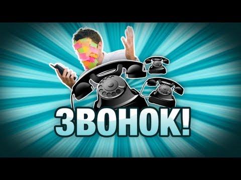 Звонок ( экспериментальный юмор ) - DomaVideo.Ru