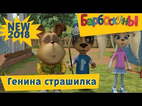 Генина страшилка ☄️ Новая 187 серия ☄️ Барбоскины (видео)