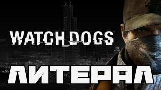Video Литерал (Literal): Watch Dogs MP3, 3GP, MP4, WEBM, AVI, FLV Desember 2017