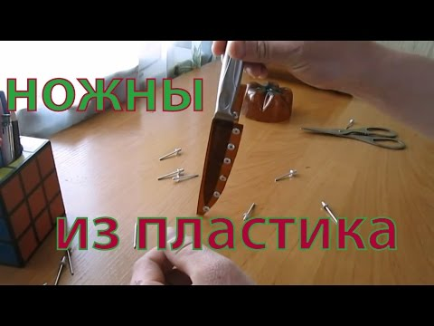Ножны из пластика видео