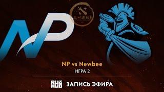 NP vs Newbee, DAC 2017 Групповой этап, game 2 [Adekvat, Maelstorm]