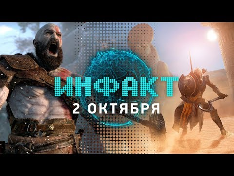Инфакт от 02.10.2017 [игровые новости] – God of War, Far Cry 5, Need for Speed: Payback…