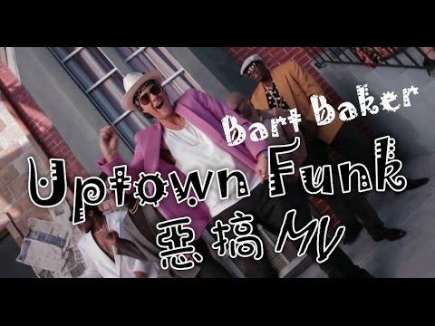 Video Bart Baker / 馬克朗森-放克名流 Uptown Funk -  Mark Ronson ft. Bruno Mars 火星人布魯諾 (惡搞版 中文歌詞) PARODY download in MP3, 3GP, MP4, WEBM, AVI, FLV January 2017
