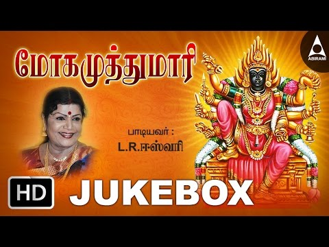 Video Moga Muthu Mari Ju kebox- Songs of Moga Muthu Mari Amman - Tamil Devotional Songs download in MP3, 3GP, MP4, WEBM, AVI, FLV January 2017