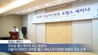 제5회 유헬스 세미나 개최 미리보기