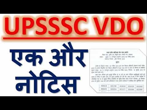 UPSSSC LATEST NEWS TODAY- एक और नोटिस    upsssc latest news today 2018